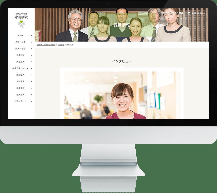 地域のお客様のための、「医療と介護のサービスサイト」を作る