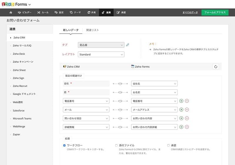 ZOHO FormsとZOHO CRMの連携画面