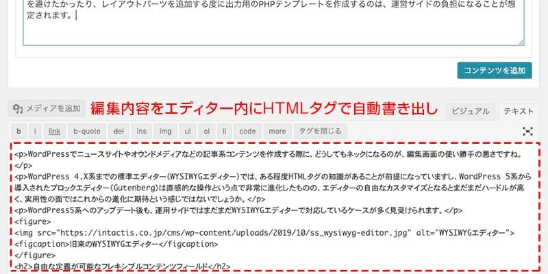 編集した記事をHTMLタグでエディター内に自動書き出し