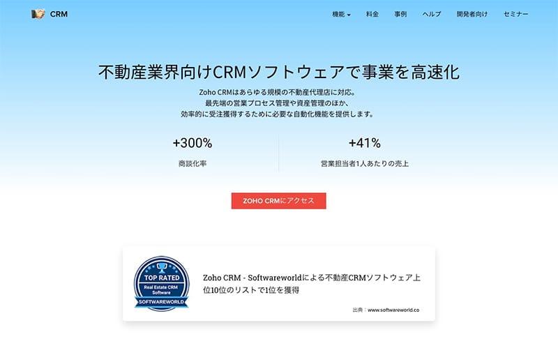 不動産業界向けCRM