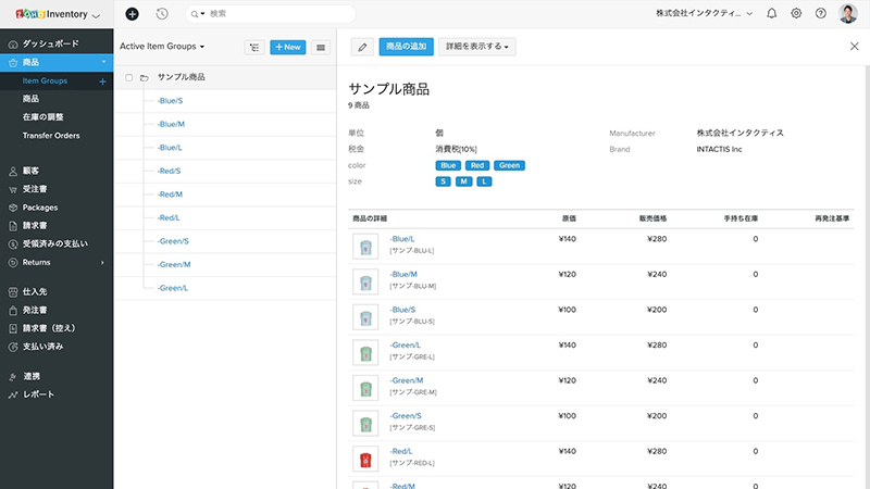 ZOHO Inventoryの管理画面