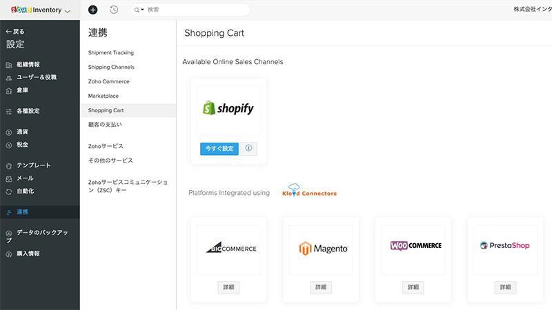 ZOHO Inventoryのカート連携