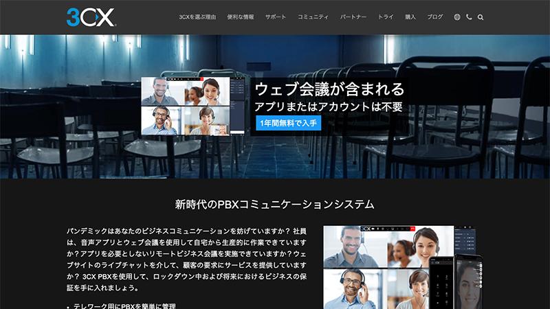 3CXの日本語サイト